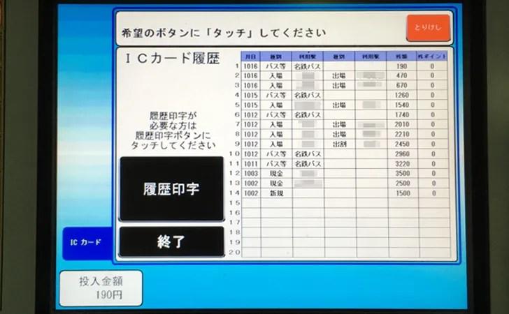 manaca利用履歴を券売機で確認する手順の画面表示