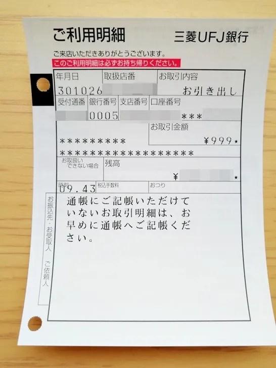 ログイン - 三菱UFJ銀行