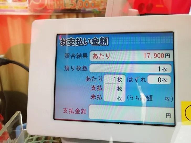 【ナンバーズ3】宝くじ売り場のモニタ