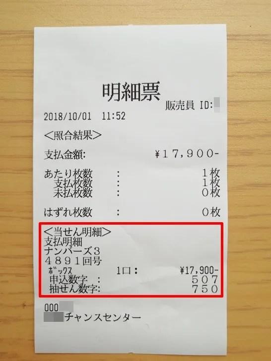 【ナンバーズ3】当選くじの明細票