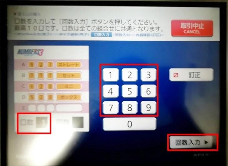 【ナンバーズ3ATM購入】口数を選ぶ