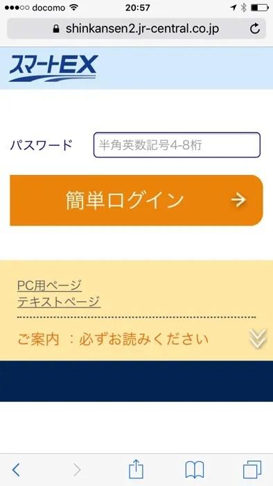スマートEXのログイン画面
