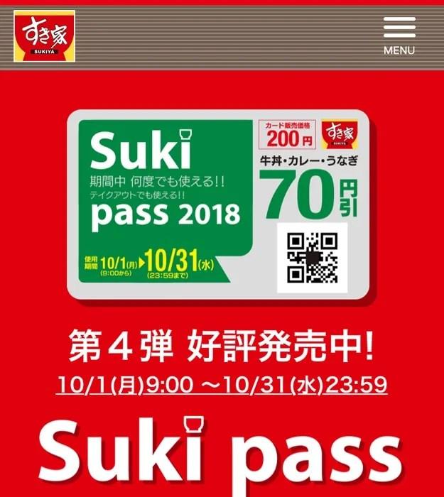 すき家 Suki pass