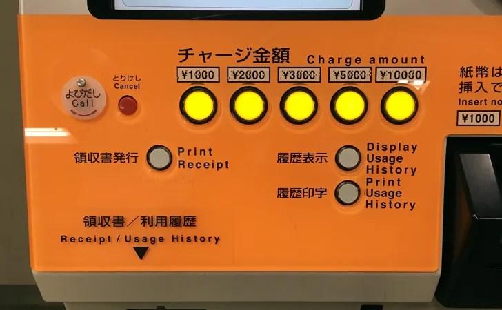 TOICAチャージ機のボタンが分かる写真