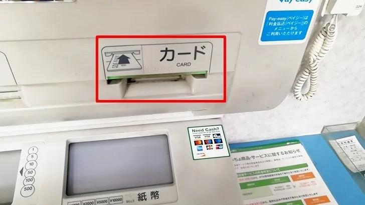 【ゆうちょ銀行ATMで硬貨を預け入れと引き出し】キャッシュカードを入れる