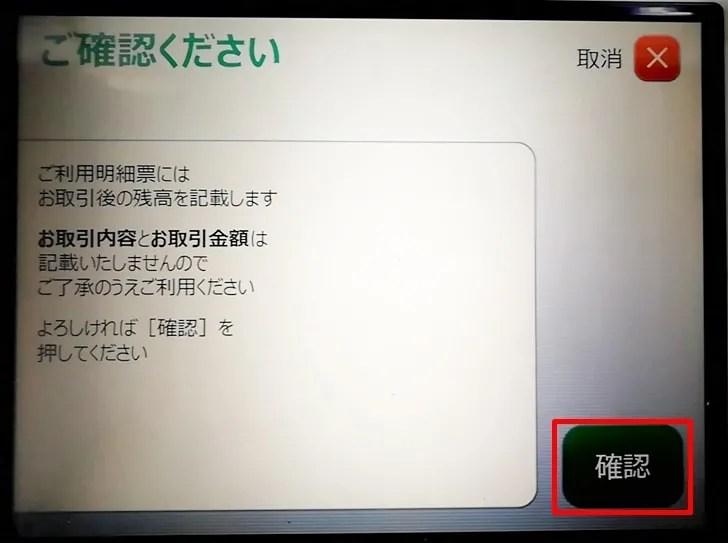 【ゆうちょ銀行ATMで硬貨を預け入れと引き出し】確認ボタンを押す
