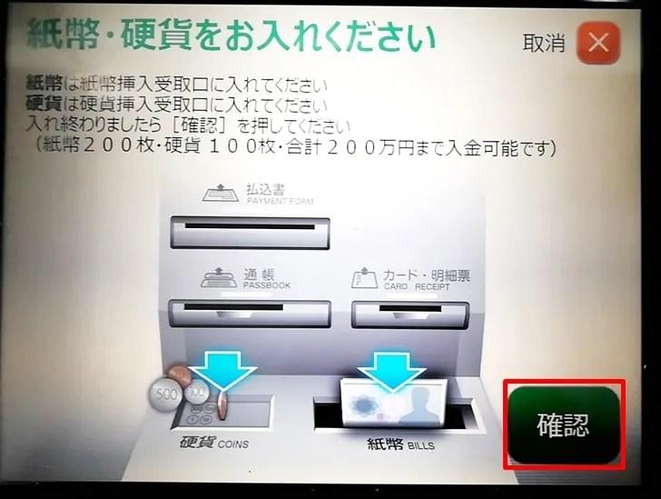 【ゆうちょ銀行ATMで硬貨を預け入れと引き出し】硬貨を入れてください