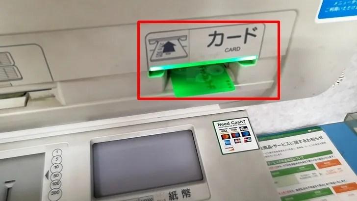 【ゆうちょ銀行ATMで硬貨を預け入れと引き出し】キャッシュカードが出てくる