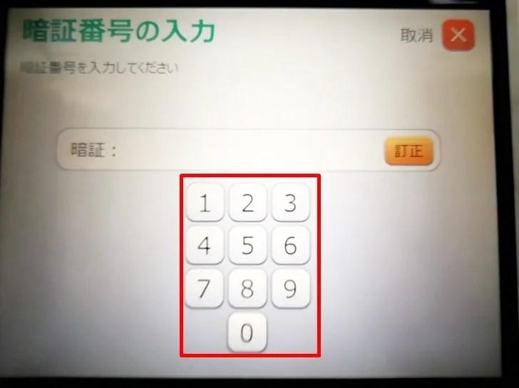 【ゆうちょ銀行ATMで硬貨を預け入れと引き出し】暗証番号を入力