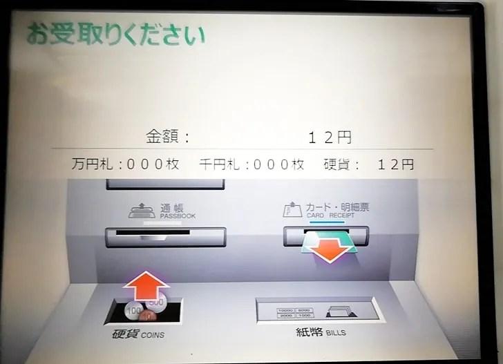 【ゆうちょ銀行ATMで硬貨を預け入れと引き出し】引き出しされた硬貨とキャッシュカードを取ってください