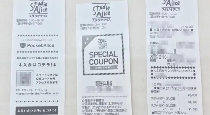 スタジオアリスのさまざまキャンペーンやクーポンが記載された用紙、レシート