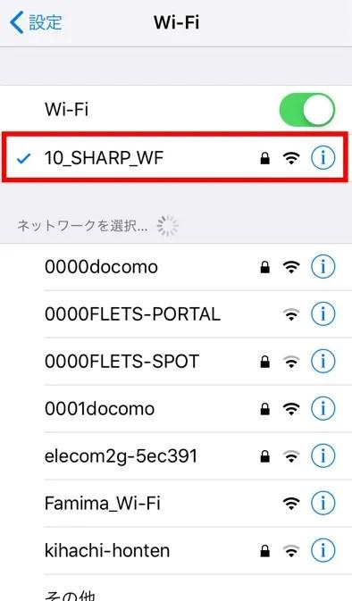 ファミママルチコピー機Wi-Fi接続