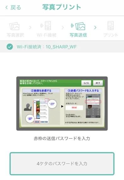 ファミマ写真プリントパスワード入力