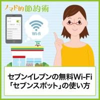 セブンイレブンの無料Wi-Fi「セブンスポット」の使い方