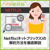 Netflixの解約方法を徹底解説