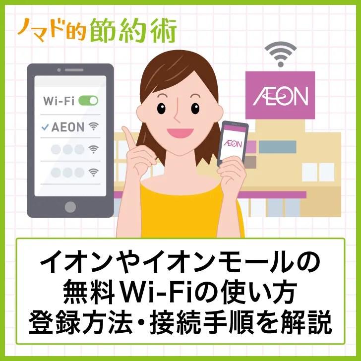 イオンやイオンモールの無料WI-FIの使い方