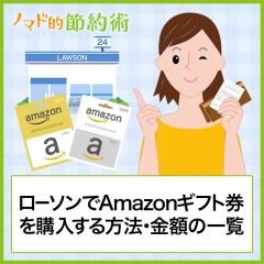 ローソンでAmazonギフト券を購入する方法や金額の一覧・dポイントやクレジットカードが使えるかを徹底解説