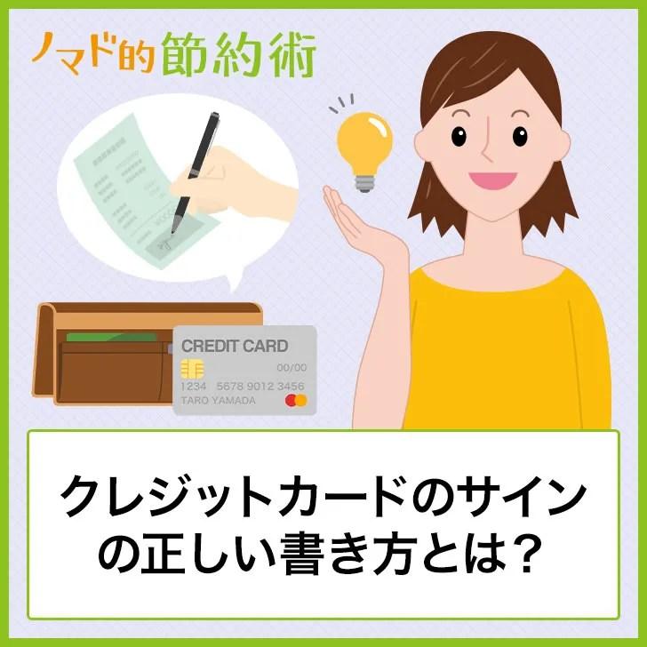 クレジットカードのサインの正しい書き方とは?