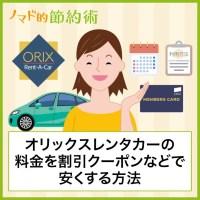 オリックスレンタカーの料金を割引クーポンなどで安くする方法