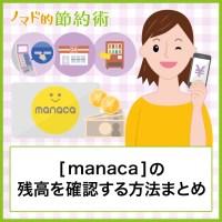 [manaca]の残高確認をする方法まとめ