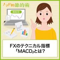 FXのテクニカル指標「MACD」とは?