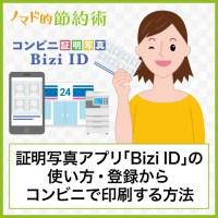証明写真アプリ「Bizi ID」の使い方。登録からコンビニで印刷する方法