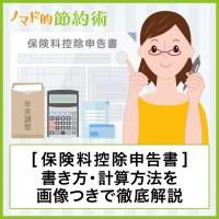 【保険料控除申告書】書き方・計算方法を画像付きで徹底解説