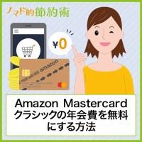 Amazon Mastercardクラシックの年会費を無料にする方法