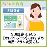 SBI証券iDeCo【セレクトプラン】のおすすめ商品・プラン変更方法