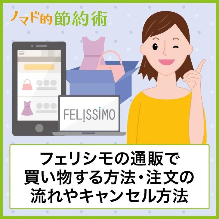 フェリシモの通販で買い物する方法
