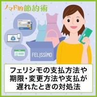 フェリシモの支払い方法や期限・変更方法や支払いが遅れた時の対処法