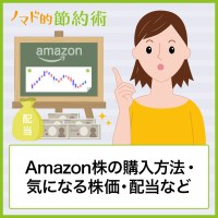 Amazon株の購入方法・気になる株価・配当など