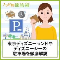 東京ディズニーランドやディズニーシーの駐車場を徹底解説