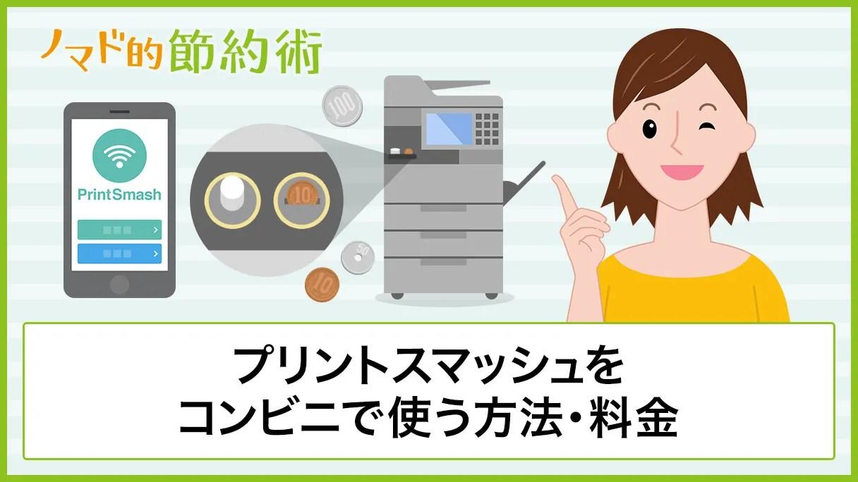 pdf コンビニ 印刷 やり方