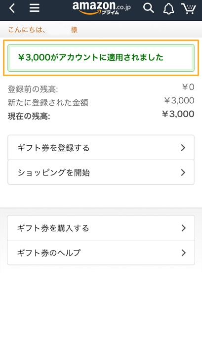 Amazonギフト券 残高追加完了