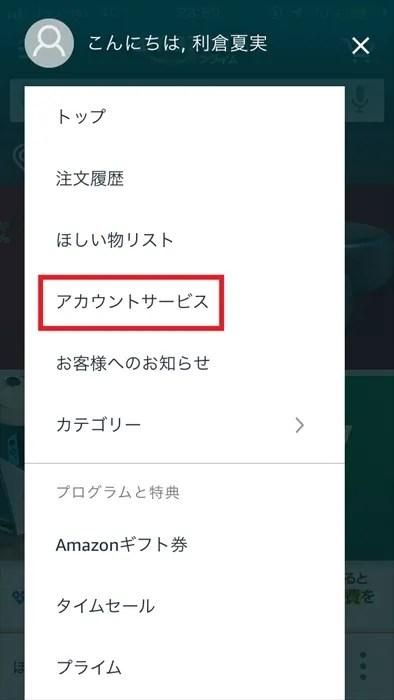 スマホアプリからAmazonのアカウントサービスにアクセスする画面