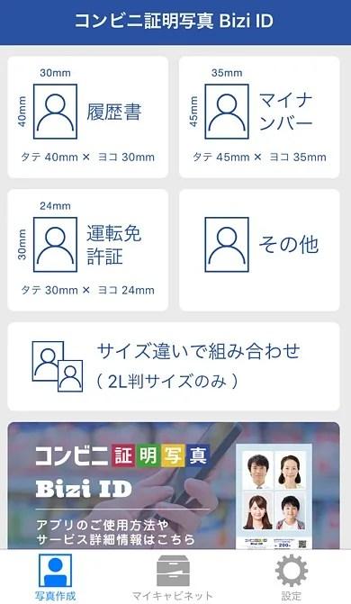 Bizi IDアプリトップページ