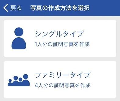 Bizi IDアプリ作成方法選択