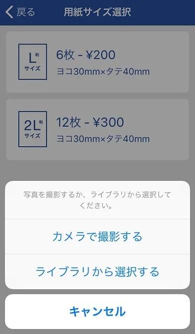 Bizi IDアプリ写真選択