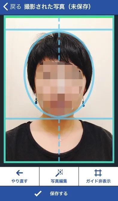 Bizi IDアプリ写真サイズ合わせ