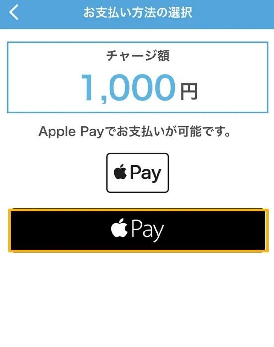 CooCaアプリ 支払い方法を選ぶ
