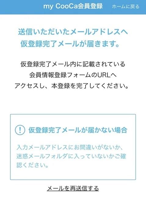 my CooCa 仮登録完了メール