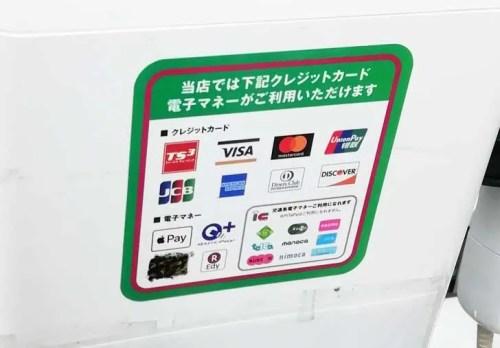 業務スーパーで使用できるクレジットカード・電子マネー