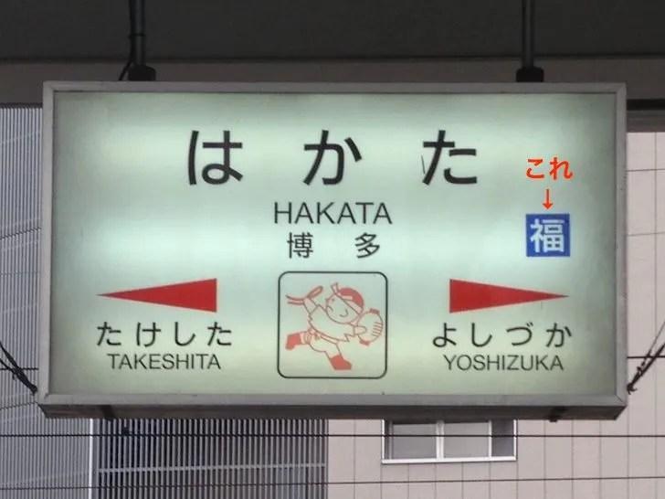 博多駅の駅名標
