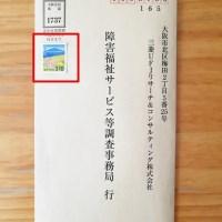 【返信用封筒:簡易書留】310円切手を貼る