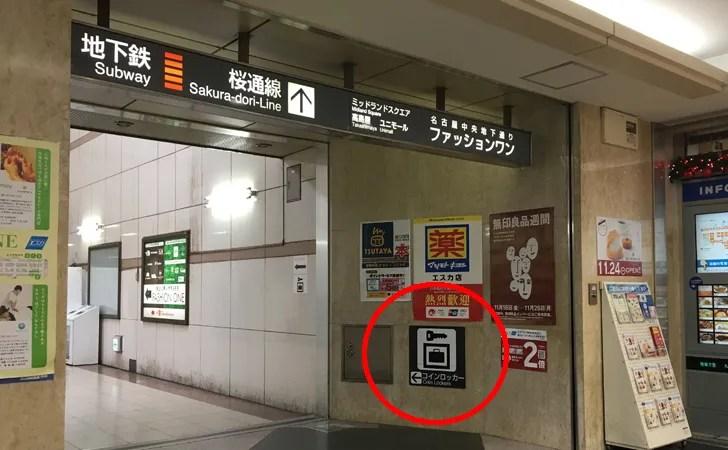 JR名古屋駅コインロッカーエスカの案内看板