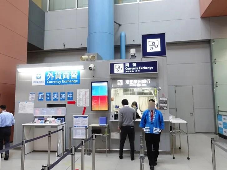 関西国際空港 池田泉州銀行 外貨両替