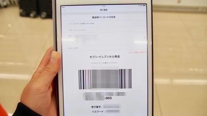 メルカリの匿名配送のやり方(セブンイレブンの配送用バーコードを表示)