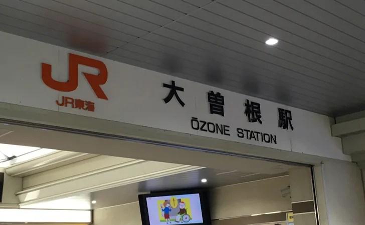 JR大曽根駅の写真