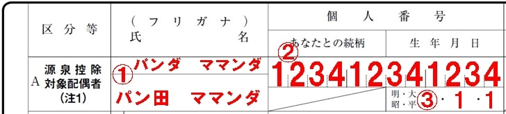 【年末調整書類の書き方】給与所得者の扶養控除等(異動)申告書の真ん中部分の「A:厳選控除対象配偶者」の左側
